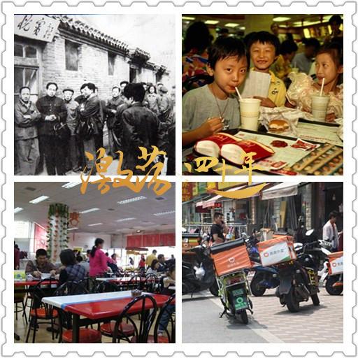激荡四十年 ·古老的餐饮业的更新迭代