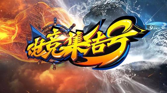 《电竞集结号》登录天津卫视 众多玩法引爆电竞