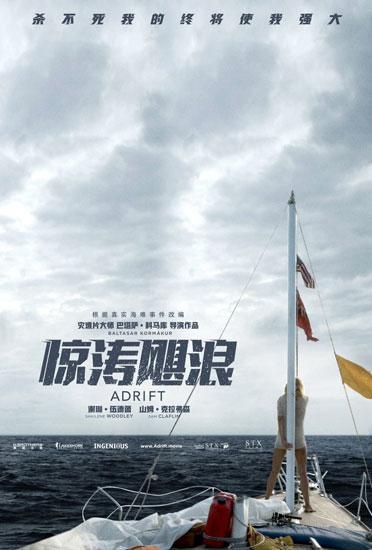 电影《惊涛飓浪》重现1983年太平洋海难