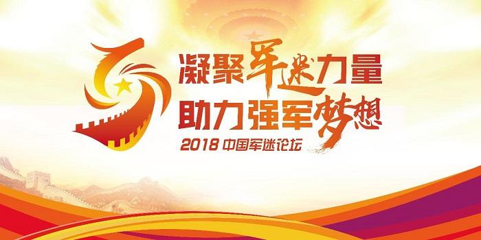 2018中国军迷论坛即将论兵古北水镇