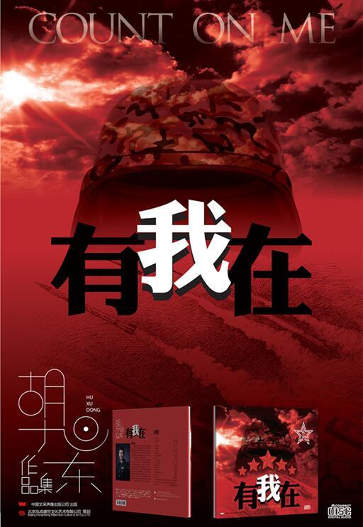 胡旭东军旅作品专辑《有我在》献礼建军九十一周年