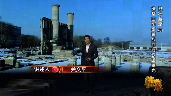 """《档案》揭秘日军""""731""""细菌战泯灭人性的铁证"""