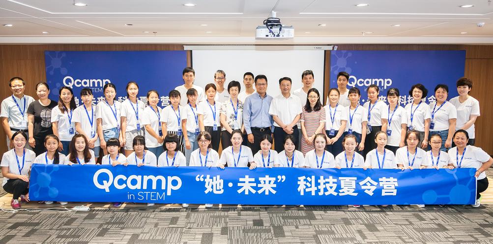 """2018年QCamp""""她·未来""""科技夏令营活动启动"""