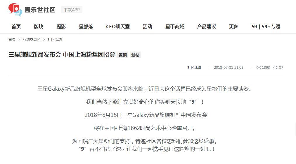 三星曝光新品发布会信息:8月15日上海见!