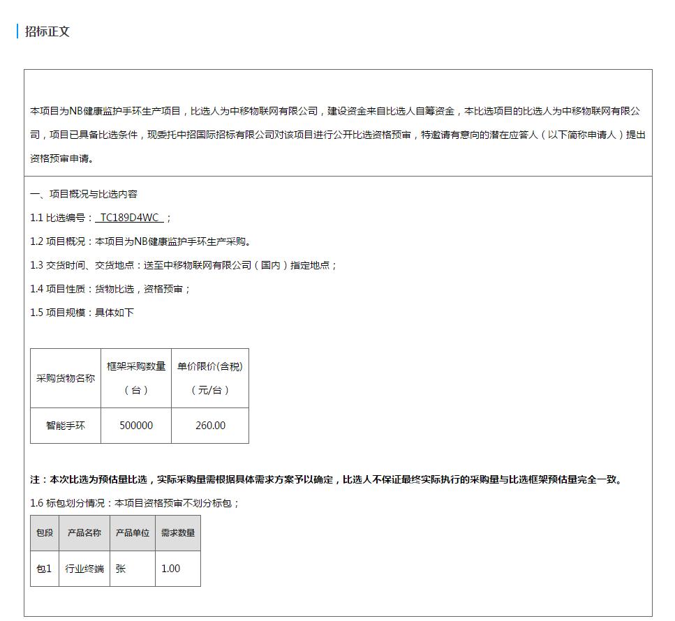 中国移动1.3亿元采购NB智能手环
