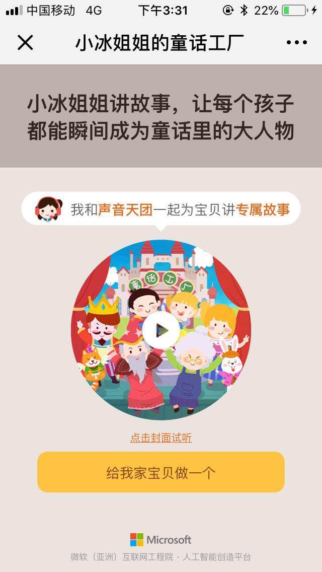 微软小冰童话工厂正式推出:可全家一起扮演剧中角色