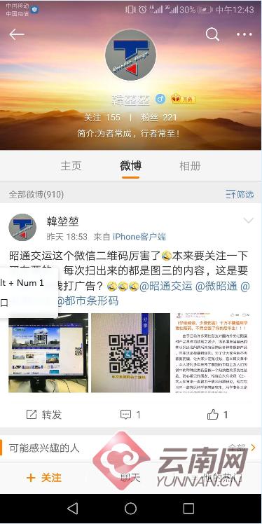 网友在国企官网扫描二维码购票 弹出成人用品广告