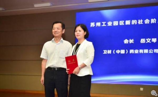 苏州工业园区成立新的社会阶层人士联合会