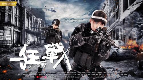 《狂战》今日上线 新派军事动作网络电影燃情八一