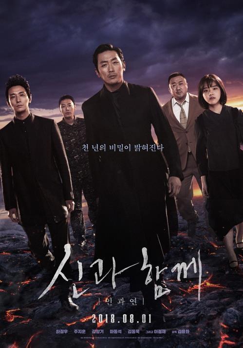 曾刷爆朋友圈的《与神同行》出第二部了 韩国首映日观影破纪录