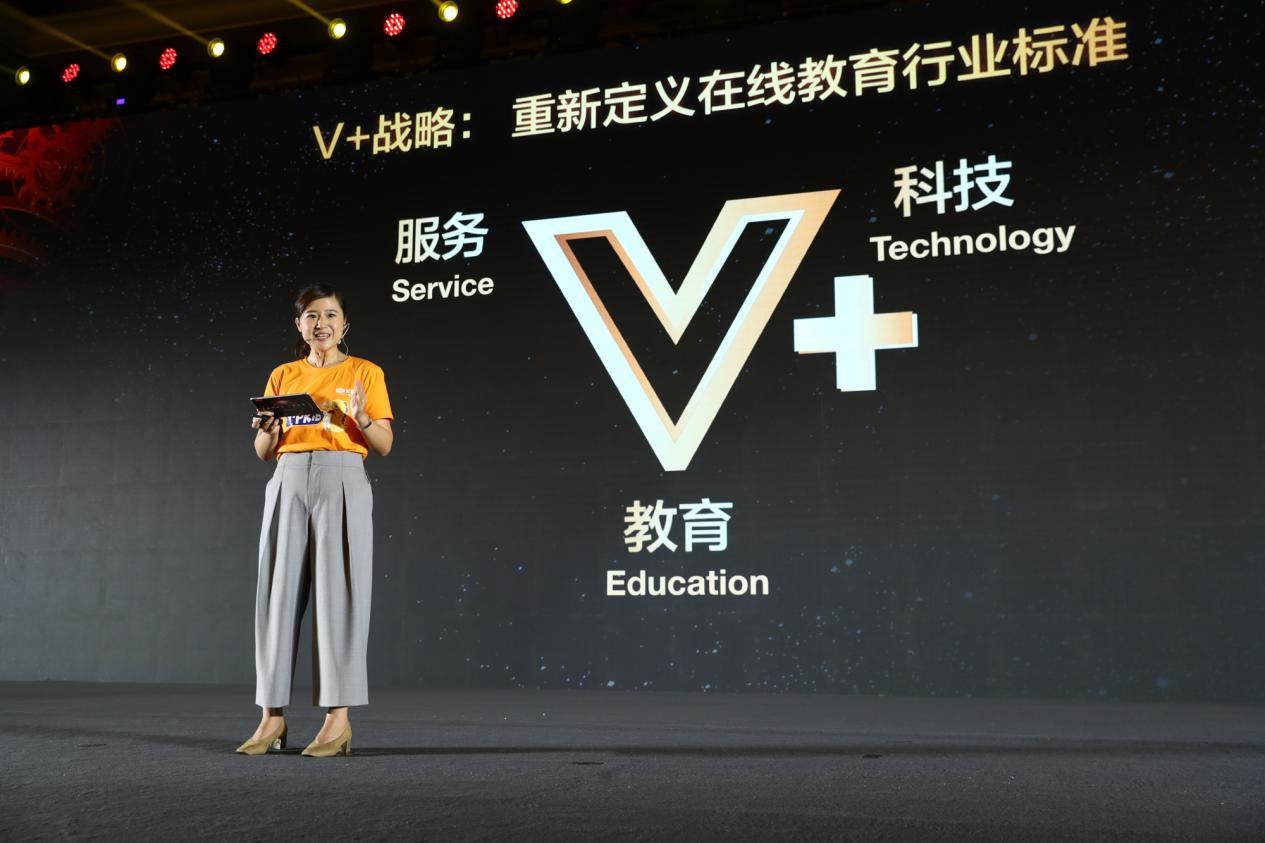 VIPKID启动V+战略:重新定义在线英语教育标准