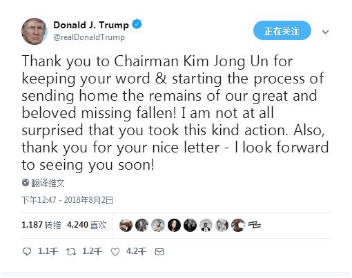特朗普:希望再见到金正恩!