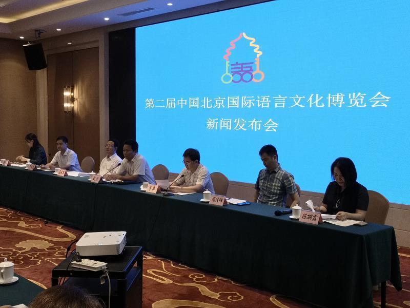 融汇多元文化 齐力共襄盛会——第二届中国北京国际语言文化博览会新闻发布会成功举办