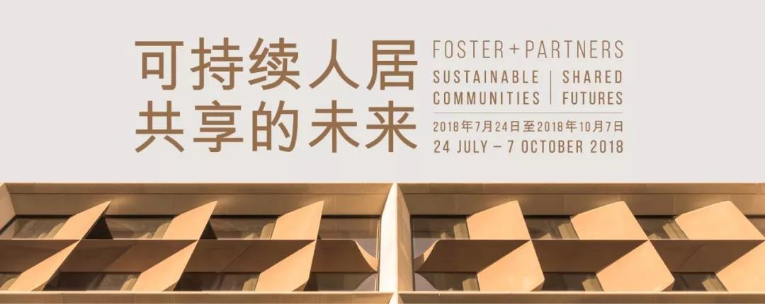 展讯:英国福斯特及合伙人建筑设计展开展