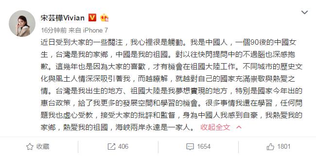 """宋芸桦回应曾说""""台湾是国家"""":台湾是家乡,中国是祖国"""