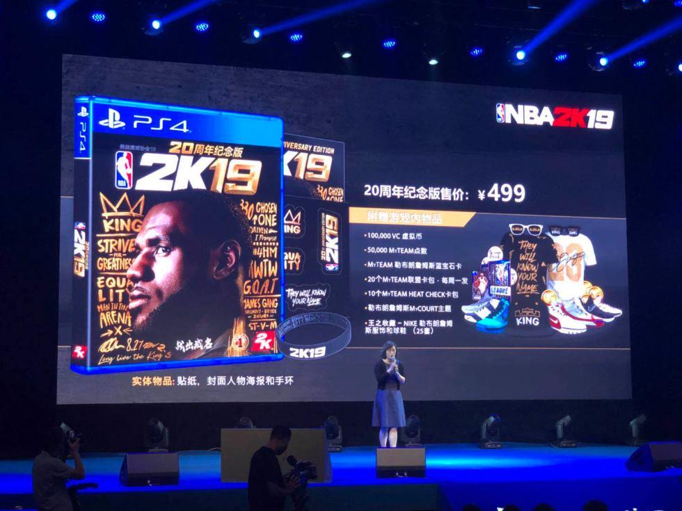 《NBA 2K19》PS4国行版定价299元 配中文解说