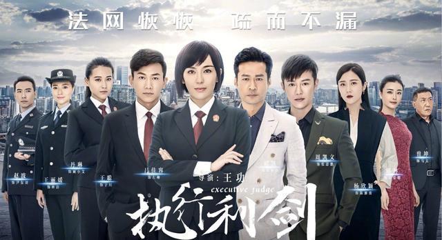 吕佳容演绎公正执法者 《执行利剑》强势登陆央视黄金档