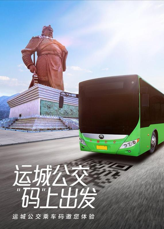 腾讯乘车码上线山西运城,覆盖23条公交线路462辆车