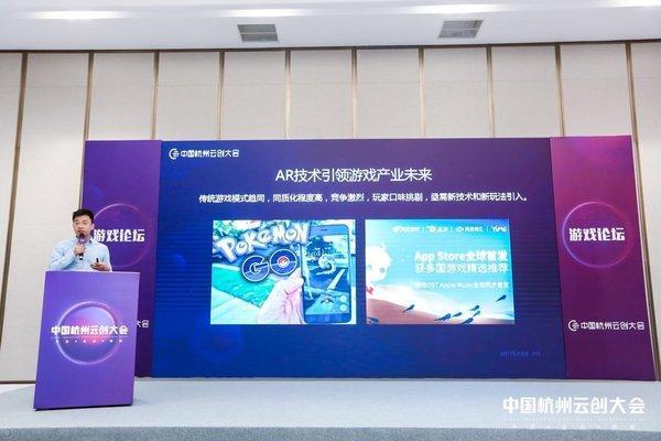 网易AR游戏生态负责人杨鹏在云创大会演讲