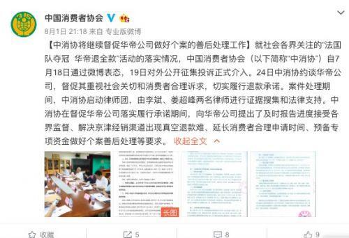 中消协:将继续督促华帝做好个案的善后处理工作