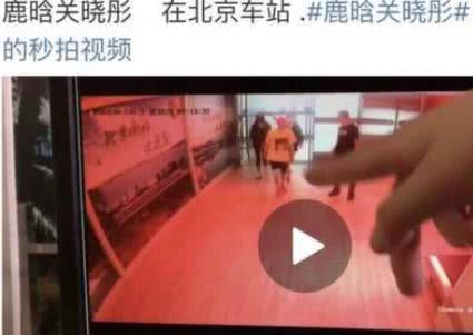 鹿晗关晓彤被曝一同出游 车站亲密同行破分手传闻