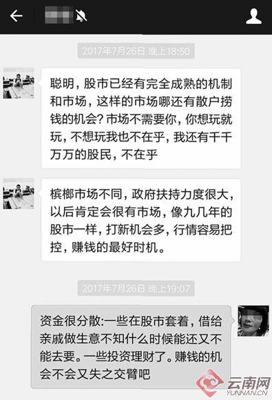 """女子网上""""炒虚拟槟榔"""" 一夜之间近13万元打水漂"""