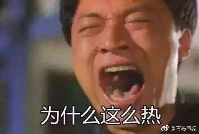 今天青岛市区最高32℃……热哭?气象小编说比去年凉快!