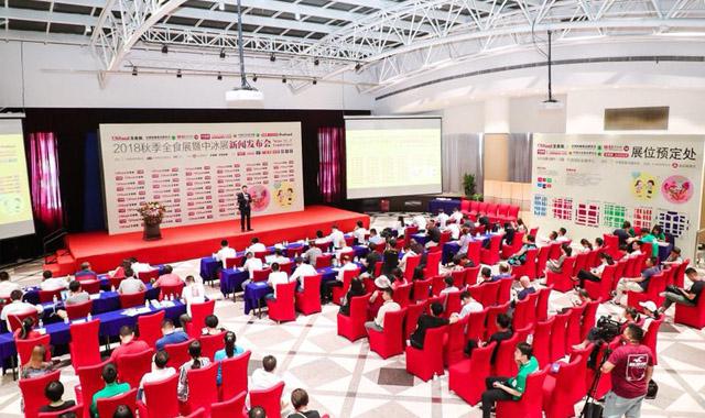2018秋季全食展暨中冰展将于9月1-3日在宁波举行