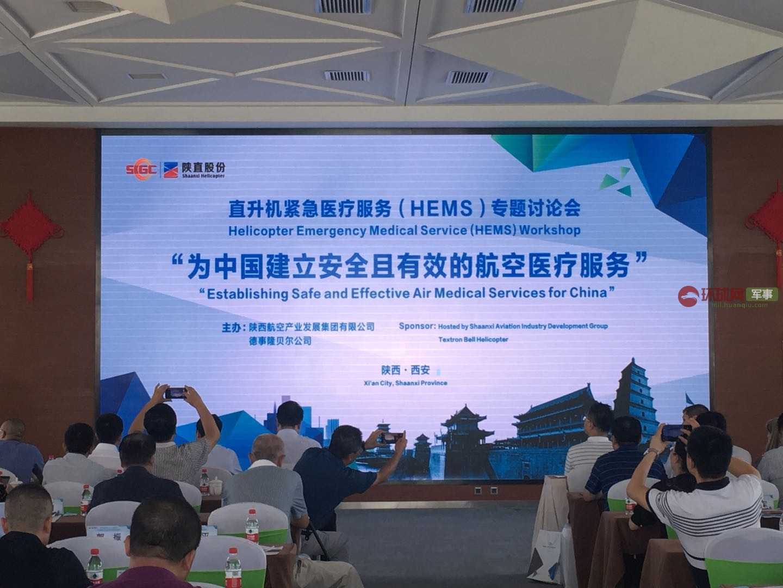 西安舉行直升機緊急醫療服務專題討論會