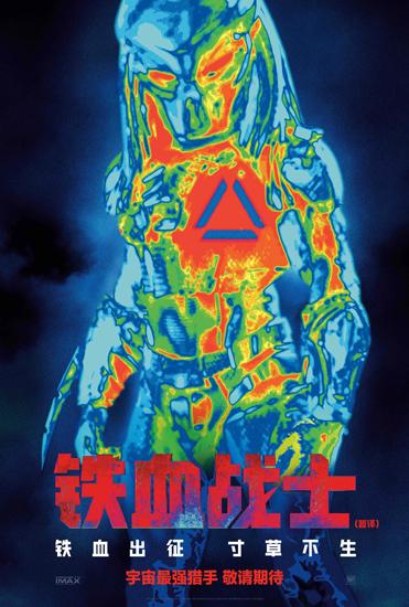 《铁血战士》新海报 死亡凝视触电猎杀与反猎杀