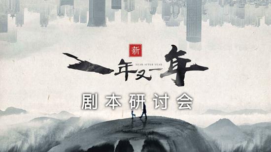 情怀大剧《新一年又一年》剧本研讨会在京举行