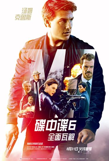 """《碟中谍6:全面瓦解》曝""""热血重燃""""版特辑"""