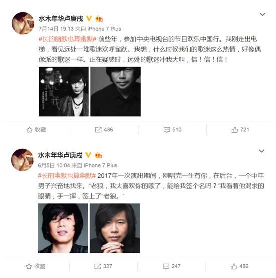 """新晋段子手卢庚戌上线 """"长的幽默也算幽默"""""""