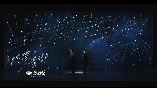 电影《一出好戏》发布主题曲《当每颗星星》MV