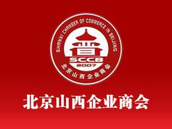 北京山西商会——全心全意为晋商服务