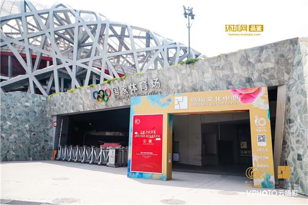 环球网品鉴频道现场直击:鸟巢十周年暨2018中国文旅产业发展大会