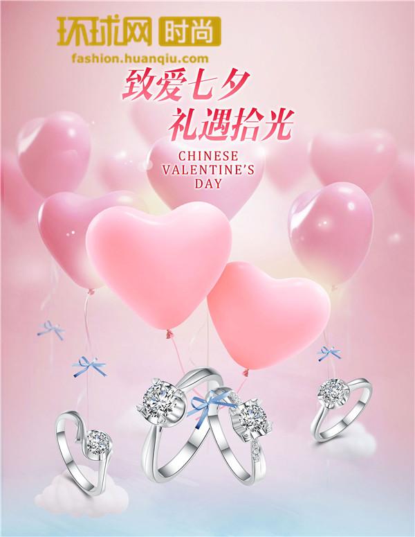 七夕节倾心甄选,为你心中的她献上一份恒久爱情的承诺