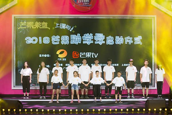 """""""2018芒果助学季""""启动"""
