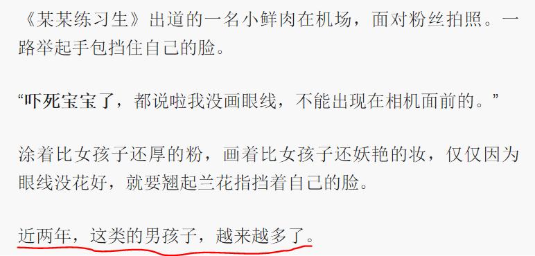 """""""中国男性正在走向娘化??"""" 听听一个中学生如何反驳!"""