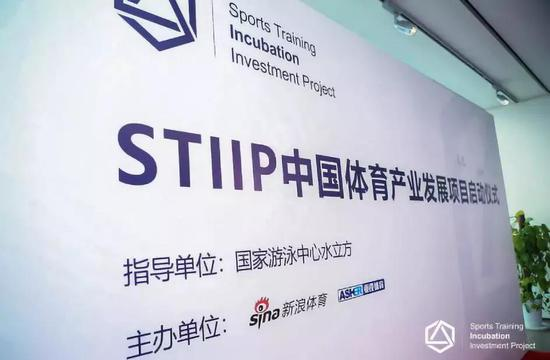 "STIIP体育产业发展项目启动 首创""三位一体""新模式"