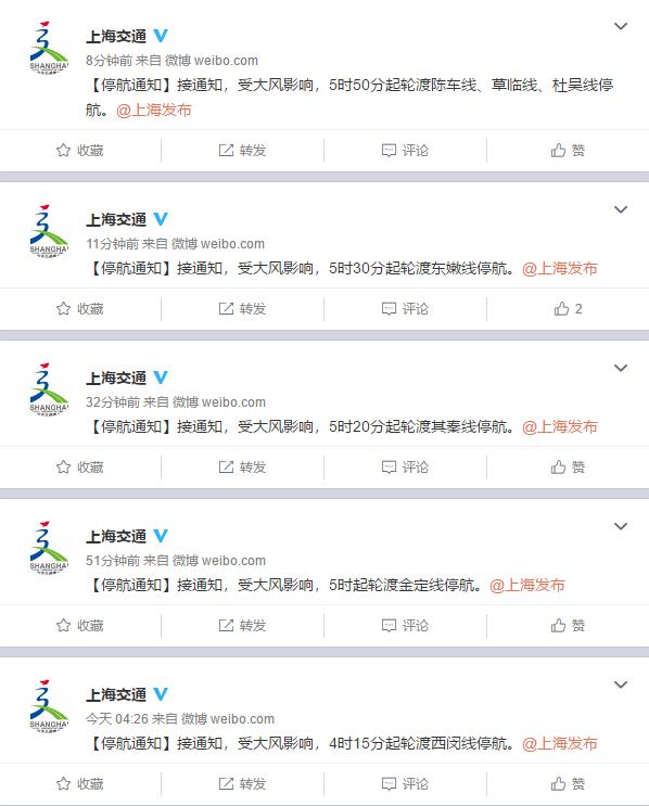 上海多条轮渡停航