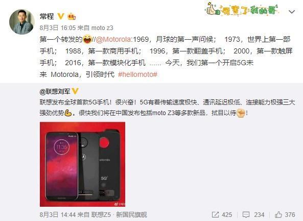 首款5G手机!联想:Moto Z3将很快在国内发布