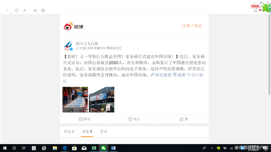 家乐福正式退出中国?回应:这个消息太离奇了