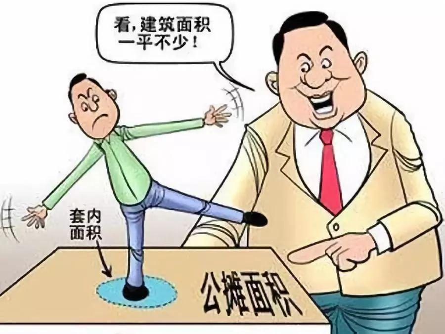 """【时评】""""买100平住70平"""",是时候解决""""公摊""""问题了"""
