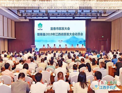 宜春旅游产业发展大会暨筹备全省旅发大会动员会召开