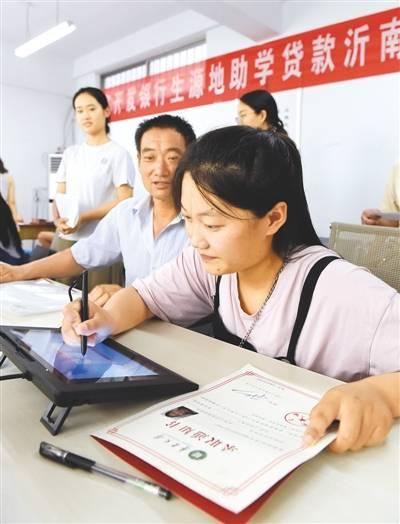山东生源地信用助学贷款启动