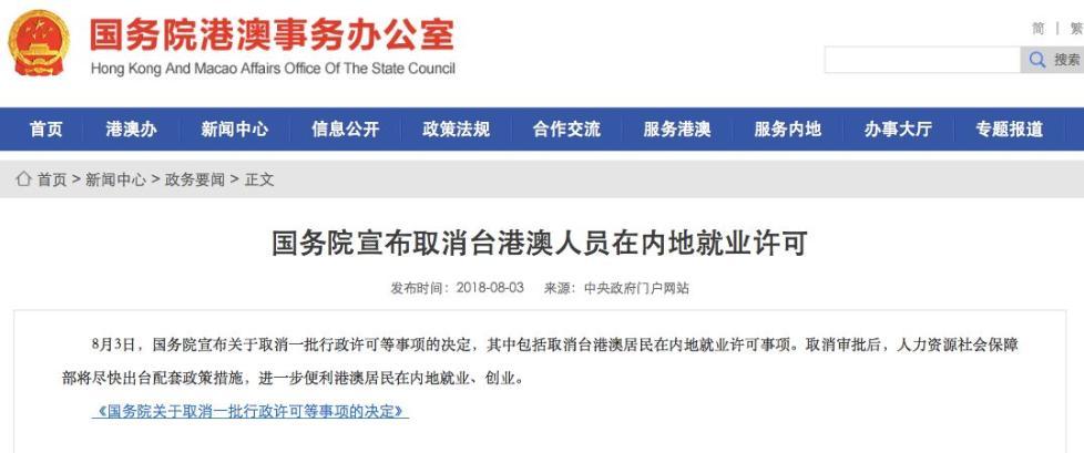 """国务院刚宣布台港澳人员就业重大利好,台湾果然有人喊""""统战!"""""""