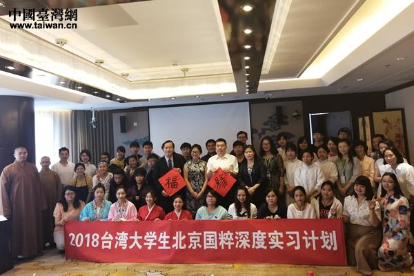 台湾青年汇聚北京 实习活动中感受深度国粹文化
