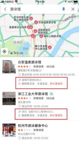 高德地图上线智慧游泳馆 浙江700个游泳馆可查水质