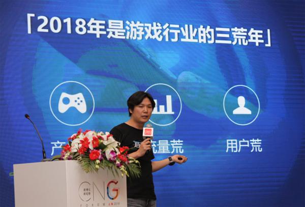 谭雁峰:2018年是游戏行业机遇与挑战并存的一年